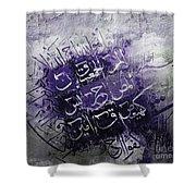 Sura E Ikhlas And Lohe Qurani Shower Curtain