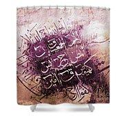surah ikhlas Lohe Qurani  Shower Curtain