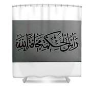 Wisdom Is The Fear Of God Shower Curtain
