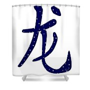 Chinese Year Of The Dragon Shower Curtain