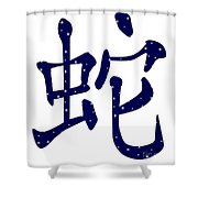 Chinese Year Of The Snake Shower Curtain