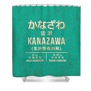 Retro Vintage Japan Train Station Sign - Kanazawa Green Shower Curtain