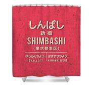 Retro Vintage Japan Train Station Sign - Shimbashi Red Shower Curtain