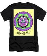 Son Shine 2 Men's T-Shirt (Athletic Fit)