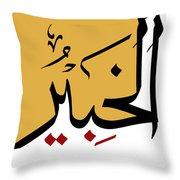 Al-khabir Throw Pillow
