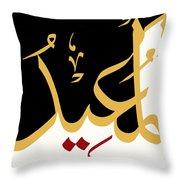 Al Muid Throw Pillow