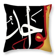 Al Wahid Throw Pillow