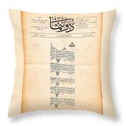 An Ottoman Empire Document Throw Pillow