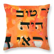 Be A Good Friend To Those Who Fear Hashem Throw Pillow