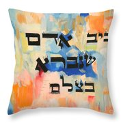 Blessed Is Man For He Is Created In The Divine Image Throw Pillow
