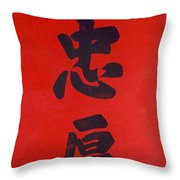 Chinese Calligraphy Throw Pillow