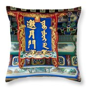 Chinese Decor In The Summer Palace Throw Pillow