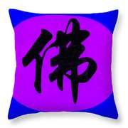 Chinese Hanzi Penmanship Calligraphy Buddha Throw Pillow