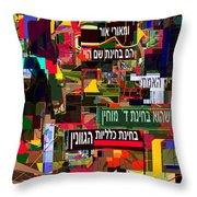 from Likutey Halachos Matanos 3 4 d Throw Pillow