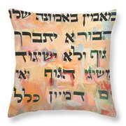 I Believe With Complete Faith Throw Pillow