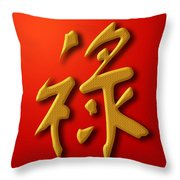 Prosperity Chinese Calligraphy Gold On Red Background Throw Pillow