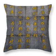 The Peoples Monument, China Throw Pillow