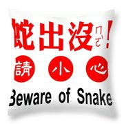 Sign In Chinese About Snake Danger Throw Pillow