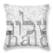 Shalom, Peace Throw Pillow