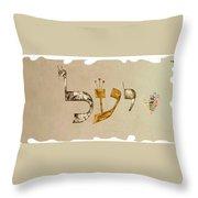 Hebrew Calligraphy- Yael Throw Pillow