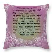 Hebrew Prayer For The Mikvah- Woman Prayer For Her Husband Throw Pillow