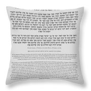 Hebrew Prayer- Shema Israel Throw Pillow