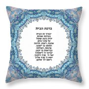 Hebrew Home Blessing Throw Pillow