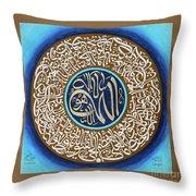 Ayatul Kursi Throw Pillow