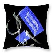 Beauty - Al Jamal In Arabic Throw Pillow