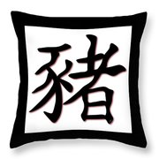 Chinese Text For Pig Throw Pillow