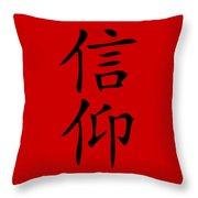Faith In Black Hanzi Throw Pillow