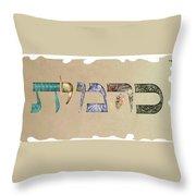 Hebrew Calligraphy- Carmit Throw Pillow