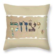 Hebrew Calligraphy- Isaac Throw Pillow