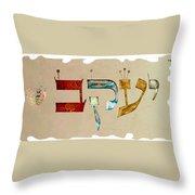 Hebrew Calligraphy- Jacob Throw Pillow
