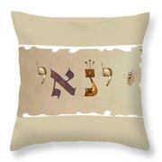 Hebrew Calligraphy- Yanay Throw Pillow
