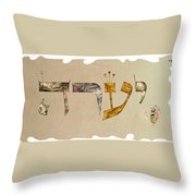 Hebrew Calligraphy- Yeara Throw Pillow
