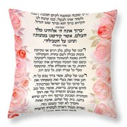 Hebrew Prayer For The Mikvah- Immersion Throw Pillow