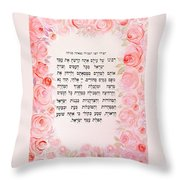 Hebrew Prayer For The Mikvah-ribono Shel Olam Throw Pillow