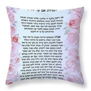 Hebrew Prayer For The Mikvah- Woman Prayer For Her Children Throw Pillow