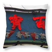 Hong Kong Sign 10 Throw Pillow