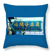 Hong Kong Sign 6 Throw Pillow