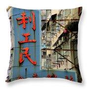 Hong Kong Sign 7 Throw Pillow