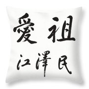Jiang Zemin Calligraphy Have Ardent Love For The Motherland Throw Pillow