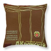 Russian Vintage Coffee Poster - Owls - Vintage Advertising Poster Throw Pillow