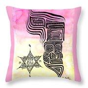 Segula - Prayer For A Wife Throw Pillow
