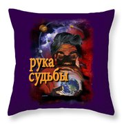 The Hands Of Fate Throw Pillow