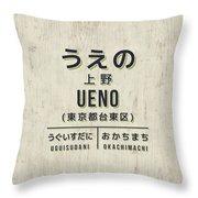 Retro Vintage Japan Train Station Sign - Ueno Cream Throw Pillow