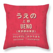 Retro Vintage Japan Train Station Sign - Ueno Red Throw Pillow