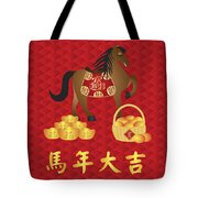2014 Chinese New Year Horse With Good Luck Text Tote Bag