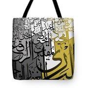 Islamic Calligraphy Tote Bag